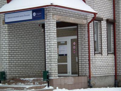 в г. Советске открылся Польский сервисно-визовый центр.