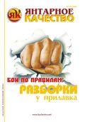 Журнал 'Янтарное Качество' - Март 2008