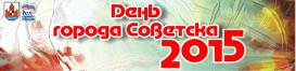 День города Советска 2015