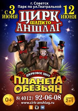 Цирк - Аншлаг в Советске