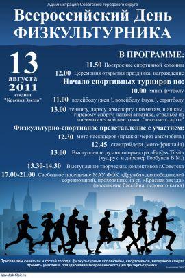 День физкультурника в Советске