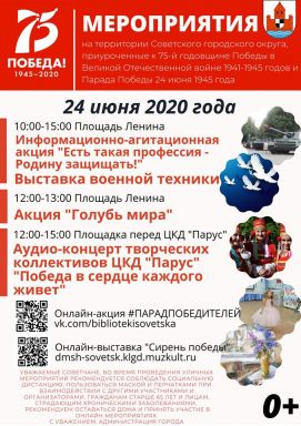 Программа мероприятий - 12 июня День России в Советске