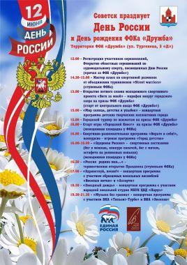 День России в Советске