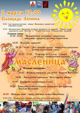Масленица в Советске - пройдут народные гуляния