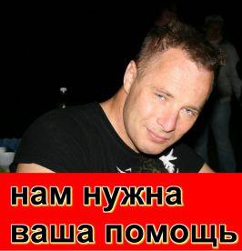 семья разыскивает 40-летнего Сергея Ильичева